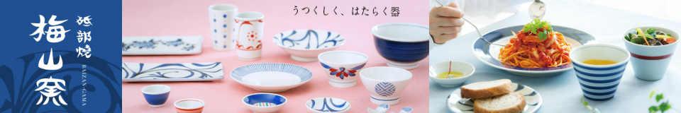 梅山窯:砥部焼は暮らしの実用食器として永年愛されています