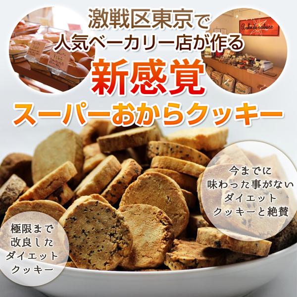 スーパーフード豆乳おからクッキー