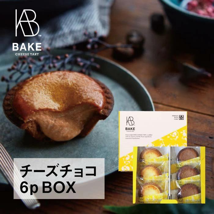 チーズタルトと チョコレートチーズタルトを組み合わせたアソートBOXです 公式 ネット限定 ベイクチーズタルト6P お得なキャンペーンを実施中 BOX チーズタルト3個 チョコレートチーズタルト3個 お取り寄せ プレゼント 日本正規代理店品 洋菓子 スイーツ おしゃれ 誕生日 焼き菓子 詰め合わせ 手土産 お菓子 個包装