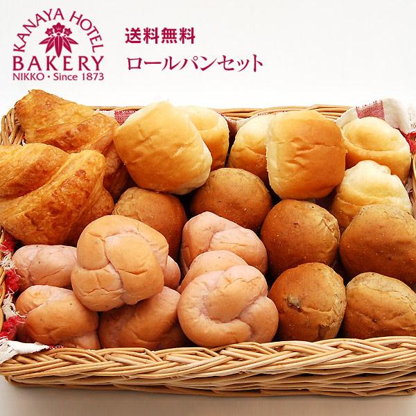 期間限定 金谷ホテルのロールパンをご家庭で 送料無料 ロールパンセット 日光 税込 10%OFF 金谷ホテルベーカリー ホテルパン