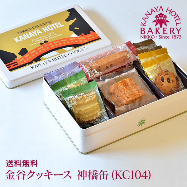 【送料無料】金谷クッキースKC104【日光 金谷ホテル ベーカリー】