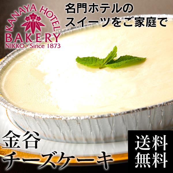 황금 골짜기 치즈 케이크