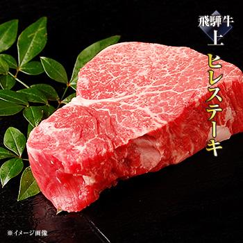 2020新作 霜が少なく肉の旨味だけが凝縮されているヒレは年配の方にも好評です 人気上昇中 飛騨牛 上 ヒレステーキ 1枚 ステーキ ヒレ 黒毛和牛 約150g フィレ