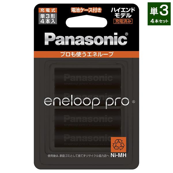 新品 送料無料 4本セット 4本パック 至上 パナソニック エネループ BK-3HCD プロ #Panasonic_eneloop-pro_4pcs 4C ハイエンドモデル 正規認証品 新規格 単3形