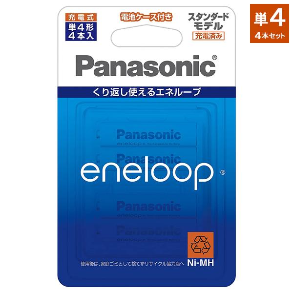 新品 送料無料 4本セット 驚きの値段 4本パック パナソニック エネループ 単4形 セール特別価格 #Panasonic_eneloop-std_4pcs 4C BK-4MCC スタンダードモデル