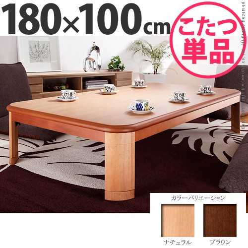 【送料無料】楢ラウンド折れ脚こたつ リラ 180×100cm こたつ テーブル 長方形 日本製 国産