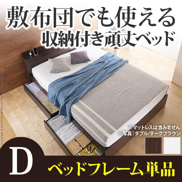 【送料無料】ベッド 収納 ダブル フレームのみ 収納付き頑丈ベッド カルバン ストレージ ダブル ベッドフレームのみ 木製 引出 宮付き