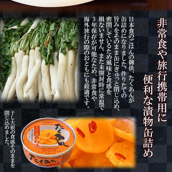 ごはんのおとも たくあん缶詰め とうがらし味 70g 道本食品 旅行 海外土産に【あす楽対応】