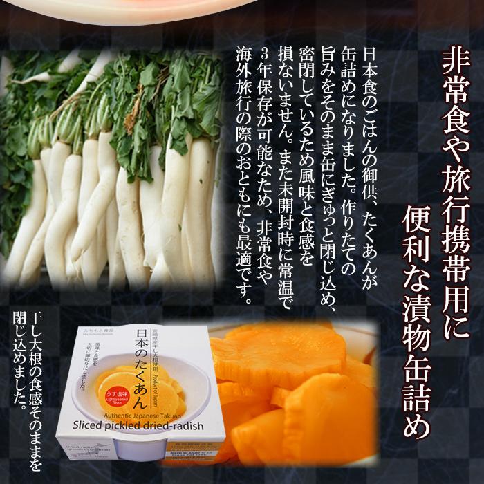 ごはんのおとも 日本のたくあん 缶詰め70g うすしお味 道本食品 旅行 海外土産にも【あす楽対応】