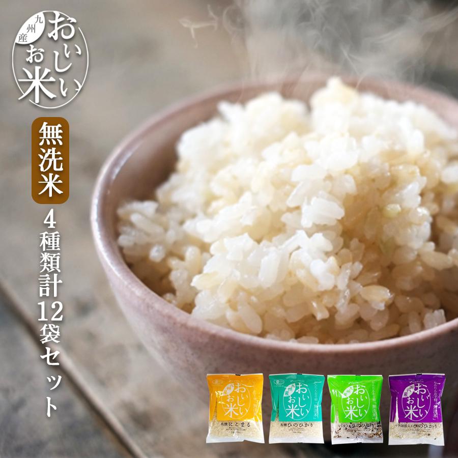 一人暮らしや忙しいときに便利な一合米詰め合わせセット 国産 無洗米 おいしいお米 4種類計12合セット 2020新作 出色 お試し 1合分小分け もち麦 米 ベストアメニティ 一人暮らし 雑穀 十六穀米