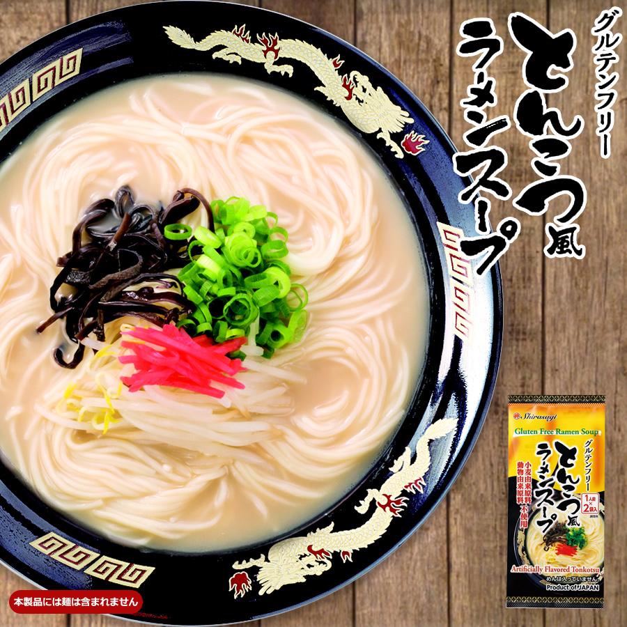 小麦・動物性原料不使用のグルテンフリーラーメンスープです 東亜食品 グルテンフリー 国産米粉 とんこつ風ラーメンスープ2食入 ヴィーガン ベジタリアン 海外土産