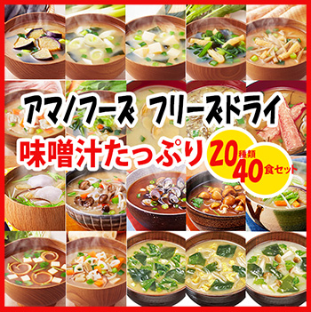 アマノフーズ freeze dried miso soup Deluxe 20 on gifts such as type 40 eating miso soup set ★ ★ midyear, gifts, respect for the aged day ☆ ( instant miso soup )