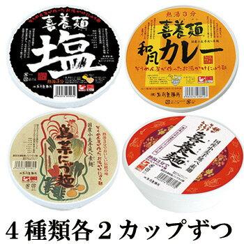 フリーズドライ 喜養麺(カップ)4種類8食セット【あす楽対応】お中元