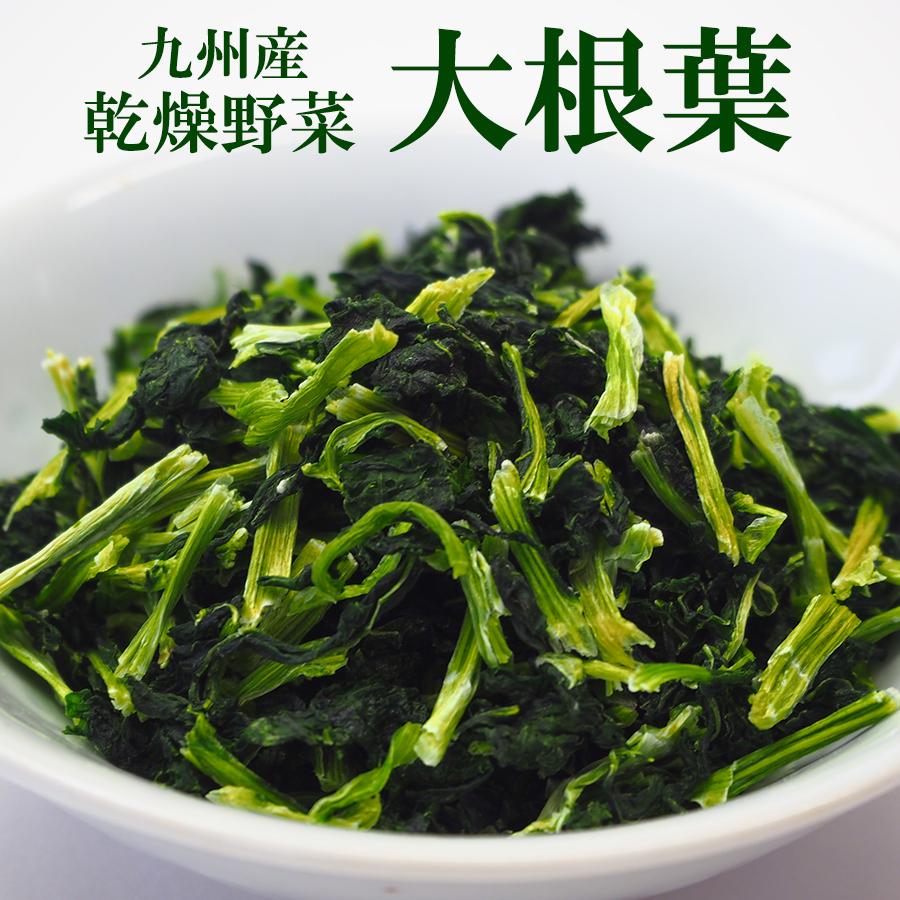 超激安特価 安心 賜物 乾燥野菜 保存食 海外向け 大根葉 国産 100g