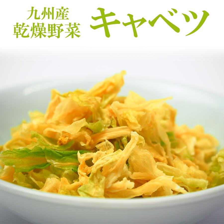 安心 乾燥野菜 保存食 海外向け 乾燥野菜 国産 キャベツ 125g