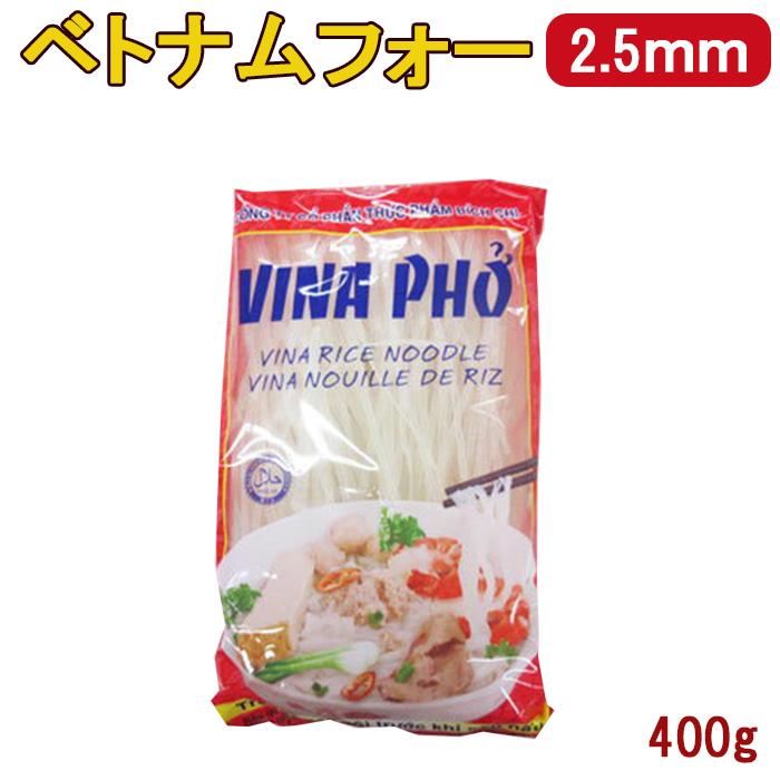 新品 送料無料 ベトナムフォー 細麺2.5mm タイプ ハラル認証 ビッチ 400g 米麺 2.5mm ライスヌードル 新品■送料無料■