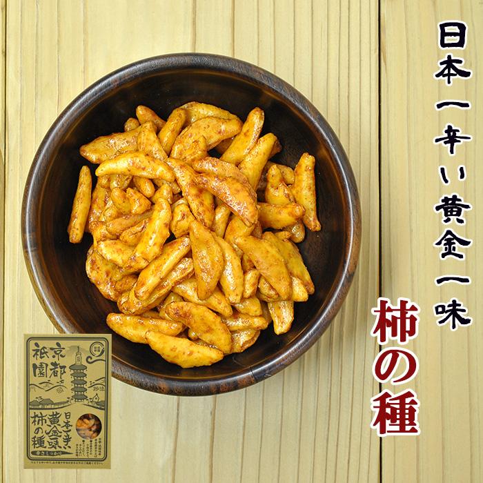舌が燃えるような辛さ 毛穴が開くほどの辛さ 日本一辛い 黄金一味 限定価格セール 激辛おつまみ 2020新作 120g 柿の種