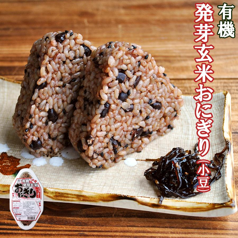 長期保存OK!有機 おにぎり 有機 発芽玄米 おにぎり(小豆)90g×2個 コジマフーズ オーガニック organic
