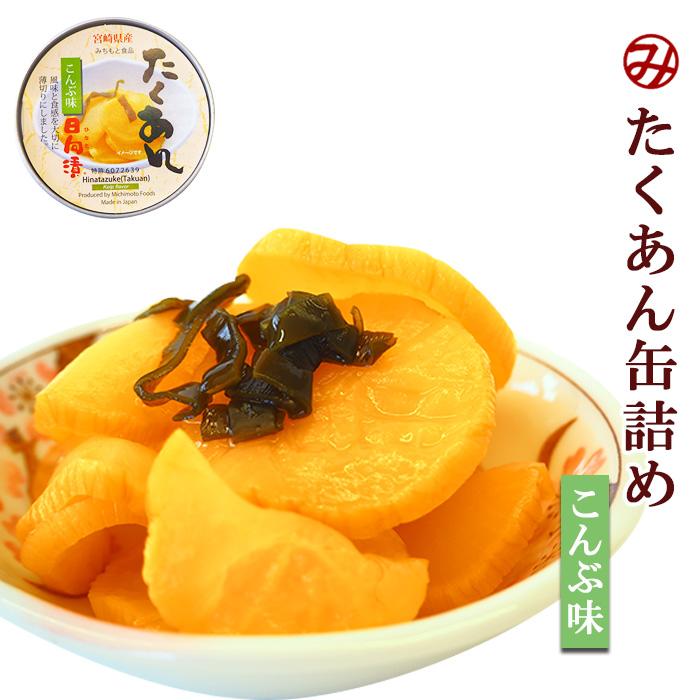 宮崎県産の素材にこだわった風味豊かな漬物です ごはんのおとも たくあん缶詰め こんぶ味 キャンペーンもお見逃しなく 売買 道本食品 旅行 海外土産に 70g