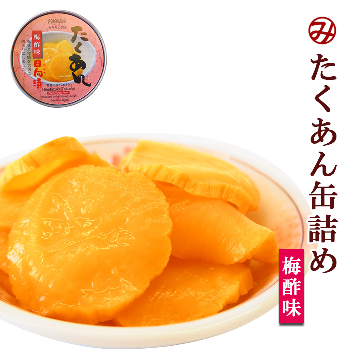 宮崎県産の素材にこだわった風味豊かな漬物です WEB限定 値引き ごはんのおとも たくあん缶詰め 梅酢味 海外土産に 旅行 道本食品 70g