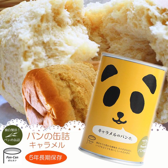 パンの缶詰 キャラメル味 100gX24缶 3年長期保存 パン缶 非常食 保存食 防災用品【あす楽対応】