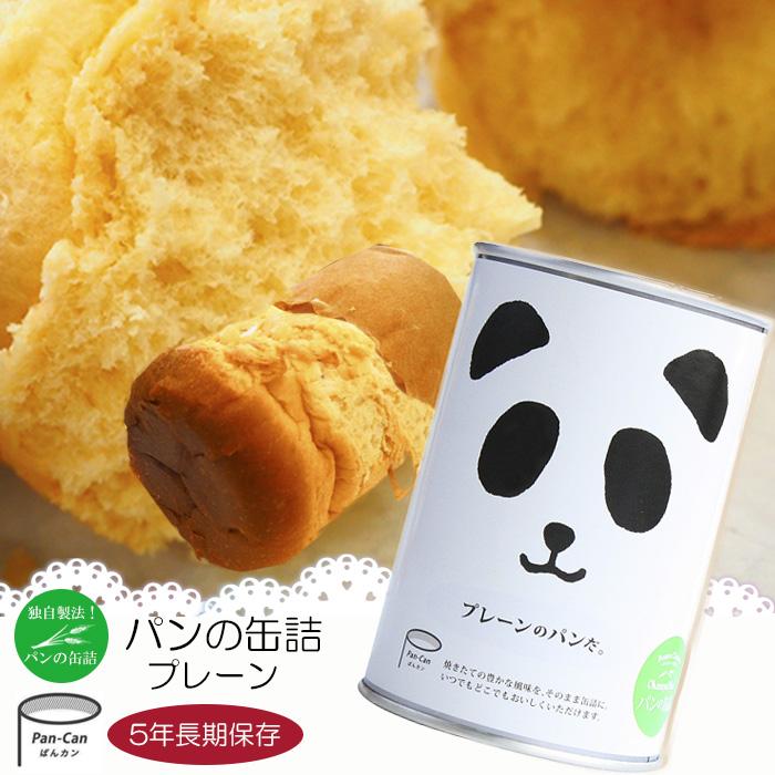 パンの缶詰 プレーン 100gx24 5年長期保存 パン缶 非常食、保存食、防災用品【あす楽対応】