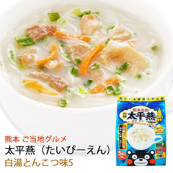 熊本 ( タイピーエン ) 郷土料理 太平燕 低カロリー 春雨スープ 春雨スープ 熊本 ご当地グルメ 太平燕(たいぴーえん) 白湯とんこつ味 5食入×2袋セット くまモン マグカップサイズ イケダ食品