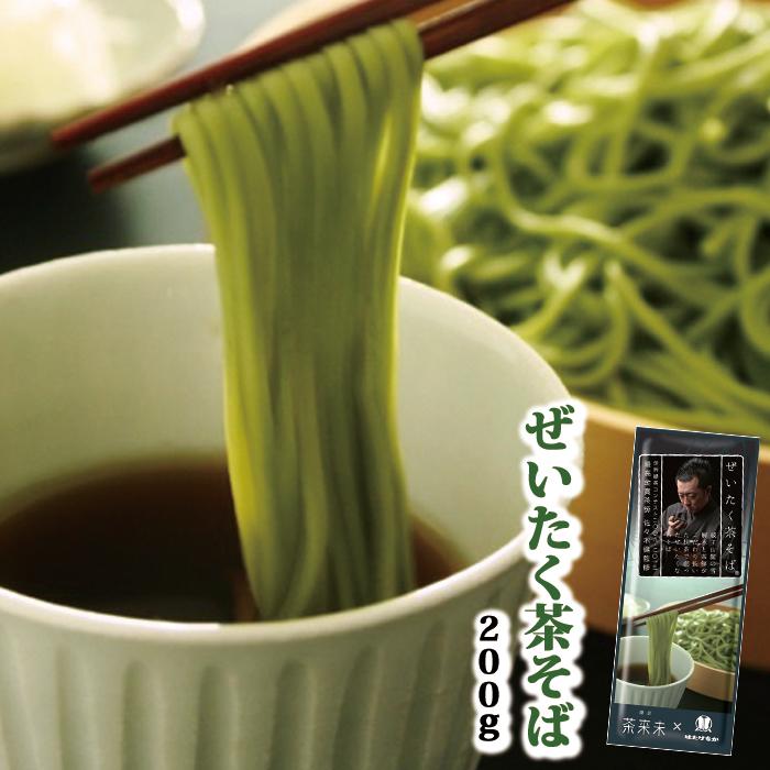 格安 最高金賞 茶師 佐々木健 監修 高品質 こだわり 抹茶を練り込んだ 贅沢 25%OFF 蕎麦 200g×5パック ぜいたく茶そば