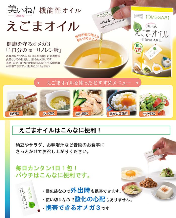 オメガ 3 脂肪酸 食品