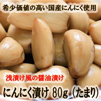 国産にんにく漬 80g ×5袋セット(たまり) (ゆうパケット便)