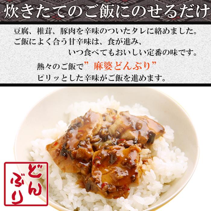 無添加 おかず 丼の素(小どんぶりの素) 麻婆 80g レトルト和食  和食 惣菜 簡単酒の肴 ギフト【あす楽対応】