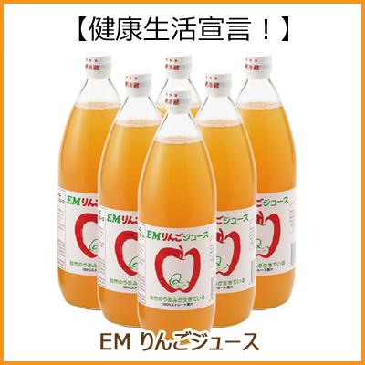 購買 EM商品正規販売店 EM em 青森県産 リンゴ 1L×6本入り 新品未使用 りんごジュース P27Mar15 ジュース 産地直送