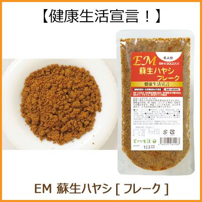 EM resuscitation Hayashi flakes (120 g)