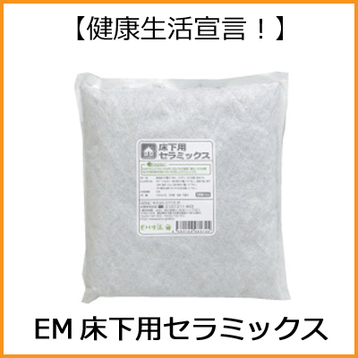 EM-X ceramics floor for 1 kg comfort space health housing hazardous substance elimination-style room sick measures termite mold measures