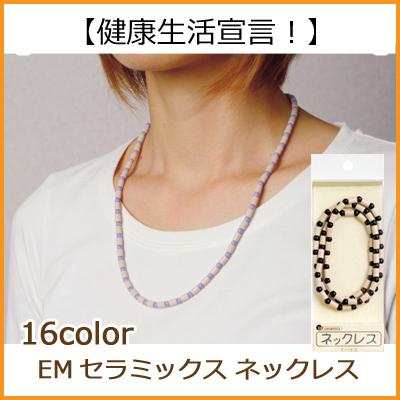 EM 세라믹 목걸이 전체 16 색