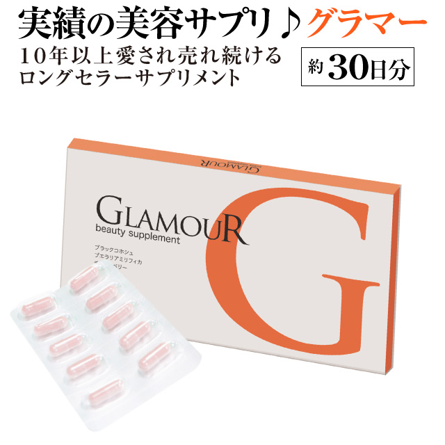 It is provided with an increase in quantity set by a grammar (GLAMOUR)  capsule 60cap (for approximately 30 days) one order!