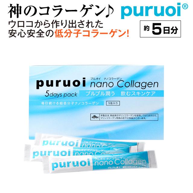 高級品 コラーゲン 低分子コラーゲン ナノコラーゲン コラーゲンサプリ サプリ 低分子 お試し約5日分 鱗 puruoi 公式サイト フィッシュコラーゲン プルオイ