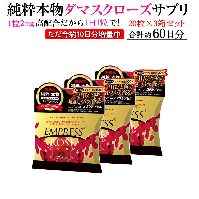 新作送料無料 ローズサプリ バラサプリ 薔薇サプリ ローズオイル ダマスクローズ 飲む香水 エンプレスローズ 贈与 約60日分 ただ今約10日分増量特別セットでお届け中 口臭対策 送料無料