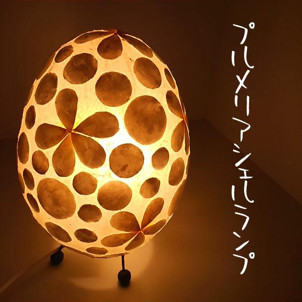 【バリブランオリジナル】プルメリアシェルランプ アジアン・エスニック・シェル・貝・ランプ・照明