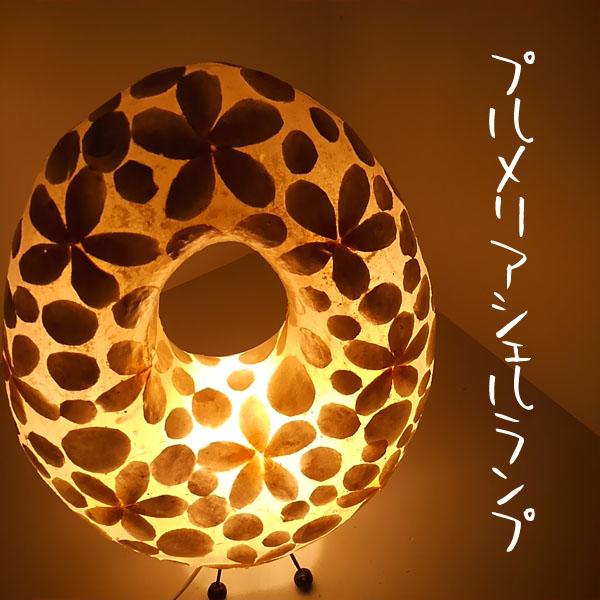 【バリブランオリジナル】プルメリアシェルランプ アジアン・エスニック・シェル・貝殻・ランプ 【送料無料】