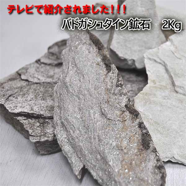 【卸し売り価格】再入荷!!!バドガシュタイン鉱石 約2kg ・健康・天然石・テラヘルツ・美容・健康・ラジウム・ダイエット・ギフト・健康グッズ・健康アイテム【送料無料】