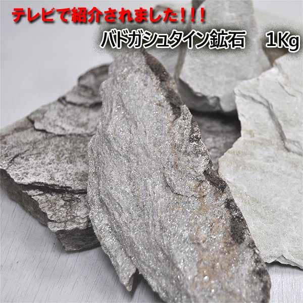 【卸し売り価格】バドガシュタイン鉱石 約1Kg 健康バドガシュタイン マイナスイオン 美容ラジウム 天然石 レアストーン