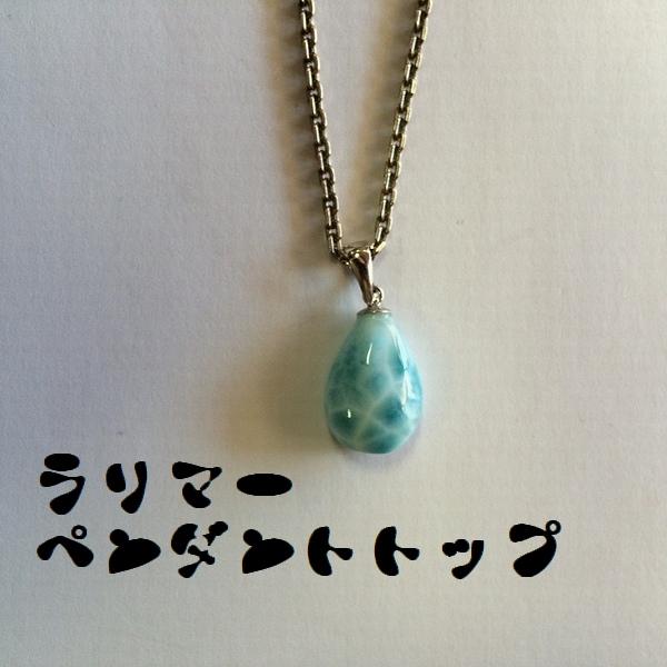 【レアStone】ラリマー(TOP)ペンダントトップ・天然石・パワーストーン・アジアン・エスニック・送料無料