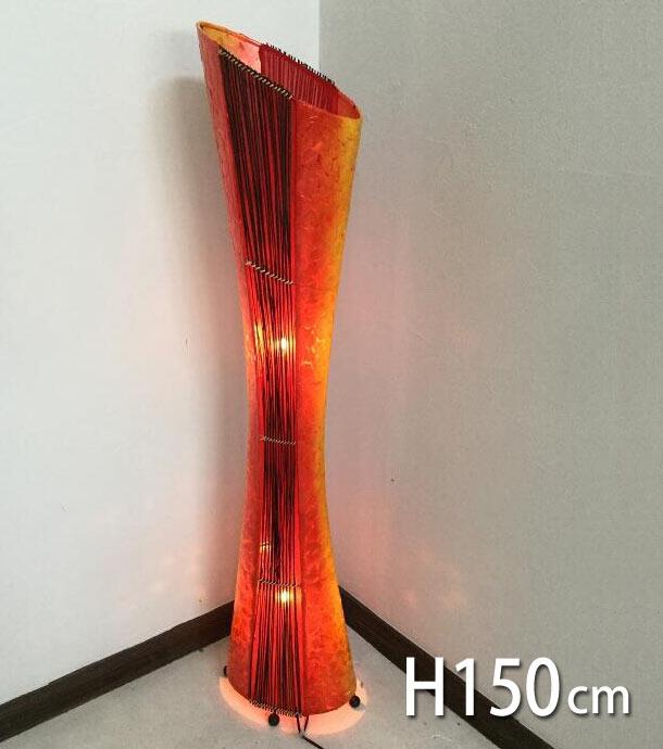 シェルデザインランプ 赤オレンジ H150cm スタンドランプ 【フロアライト おしゃれ レジン 貝 モザイク柄】