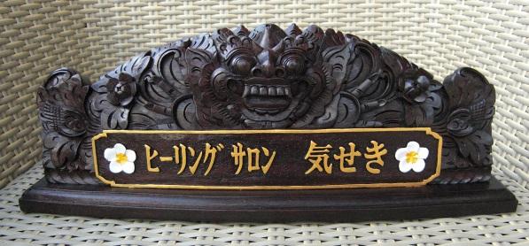 【予約】 バリ風 表札スタンド 日本語 バロン ダークブラウン 木製 アジアン雑貨
