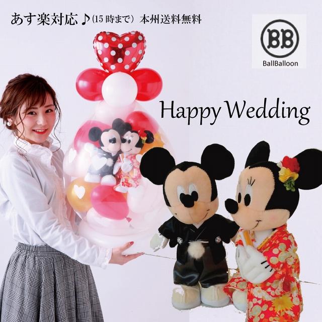 和装バージョン★バルーン電報(電報)結婚式 ディズニー♪ミッキー&ミニーのウェディング♪ おしゃれなぬいぐるみ 祝電 入籍祝いにも