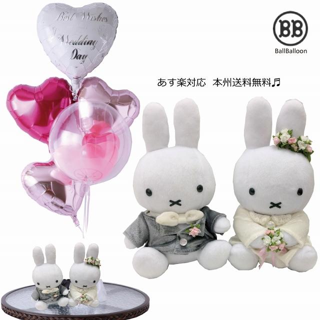 ★★★ミッフィー ウェディング&バルーン★本州 送料無料★バルーン電報(祝電) 結婚式のお祝い・装飾に♪