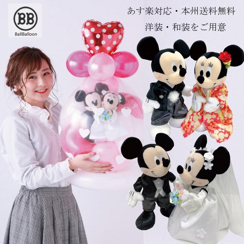 バルーン電報(電報)結婚式 ディズニー♪ ミッキー&ミニーのウェディング♪ おしゃれなぬいぐるみ