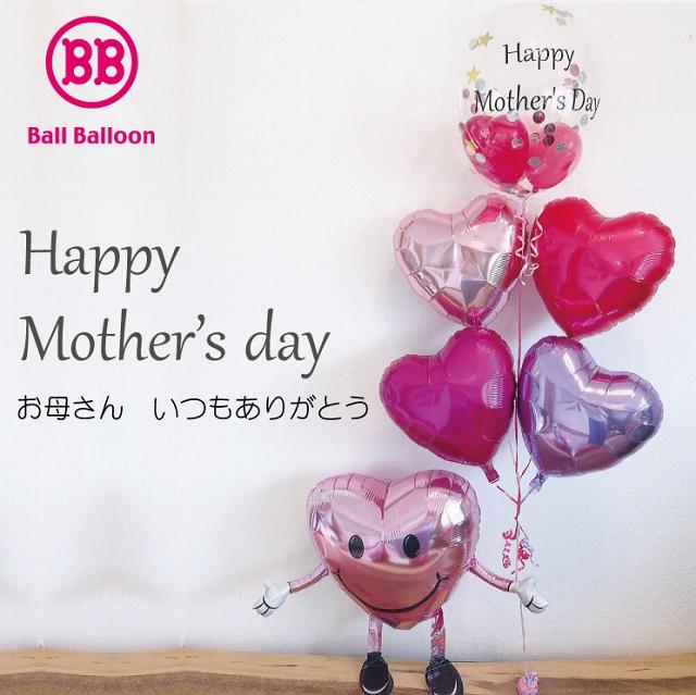 母の日バルーン ギフト 電報♪ ハート君(母の日)♪♪装飾