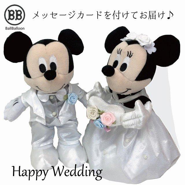 メッセージカード無料 ぬいぐるみ電報 電報 結婚式 現金特価 入籍祝い ミニーのウェディング ミッキー ディズニー ウェルカムドールにも ぬいぐるみ 新着
